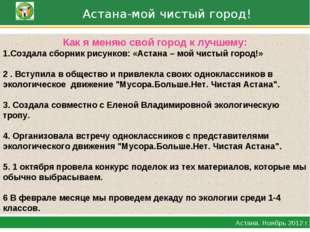 Астана-мой чистый город! Астана. Ноябрь 2012 г. Как я меняю свой город к луч