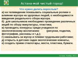Астана-мой чистый город! Астана. Ноябрь 2012 г. Что нужно делать взрослым? а