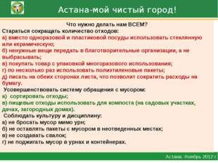 Астана-мой чистый город! Астана. Ноябрь 2012 г. Что нужно делать нам ВСЕМ? С