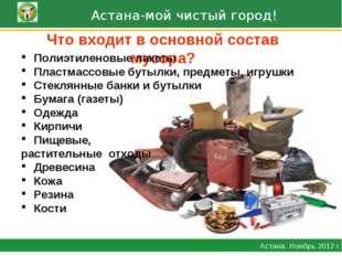 Астана-мой чистый город! Астана. Ноябрь 2012 г. Что входит в основной состав