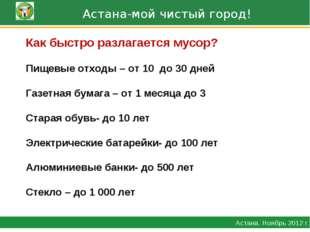 Астана-мой чистый город! Астана. Ноябрь 2012 г. Как быстро разлагается мусор