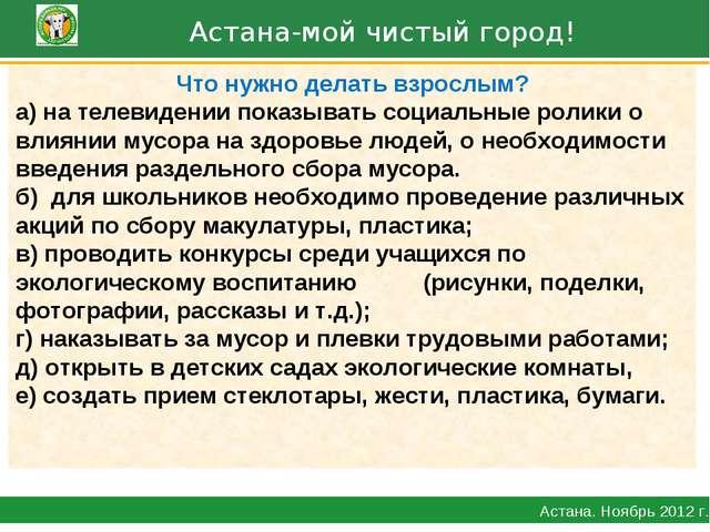 Астана-мой чистый город! Астана. Ноябрь 2012 г. Что нужно делать взрослым? а...