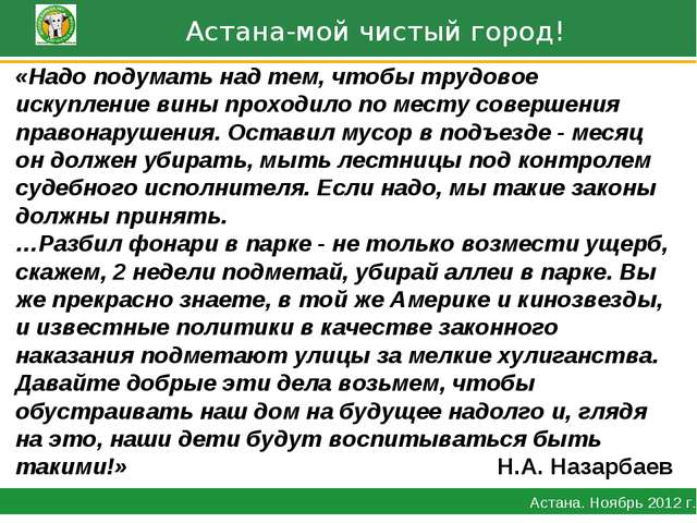 Астана-мой чистый город! Астана. Ноябрь 2012 г.