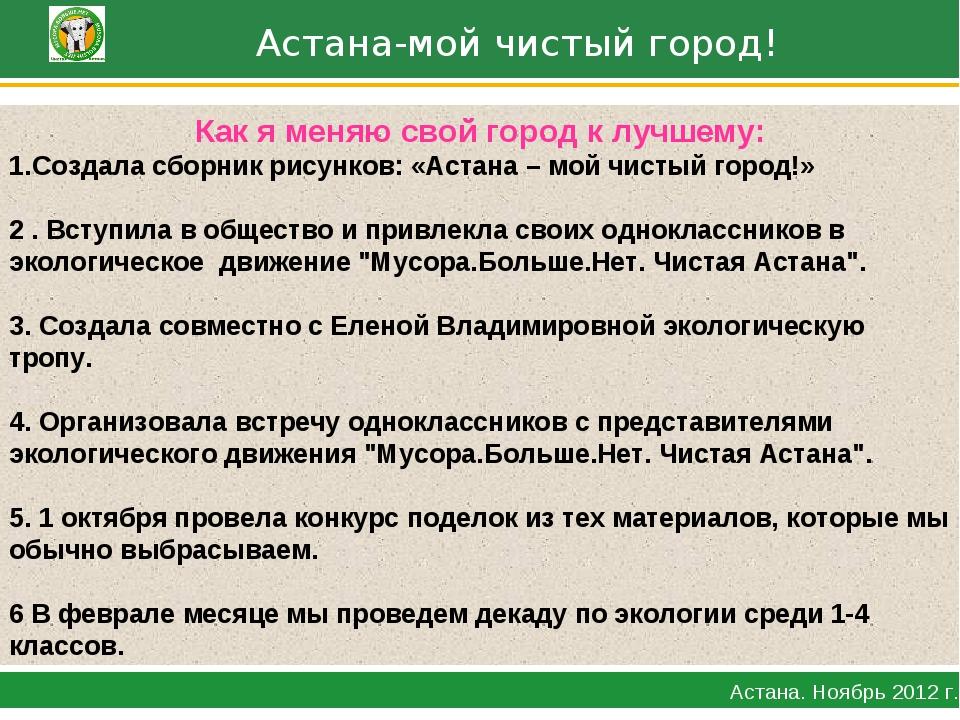 Астана-мой чистый город! Астана. Ноябрь 2012 г. Как я меняю свой город к луч...