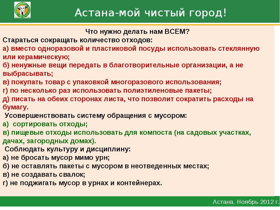Астана-мой чистый город! Астана. Ноябрь 2012 г. Что нужно делать нам ВСЕМ? С...