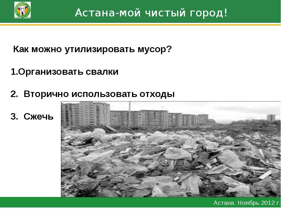Астана-мой чистый город! Астана. Ноябрь 2012 г. Как можно утилизировать мусо...