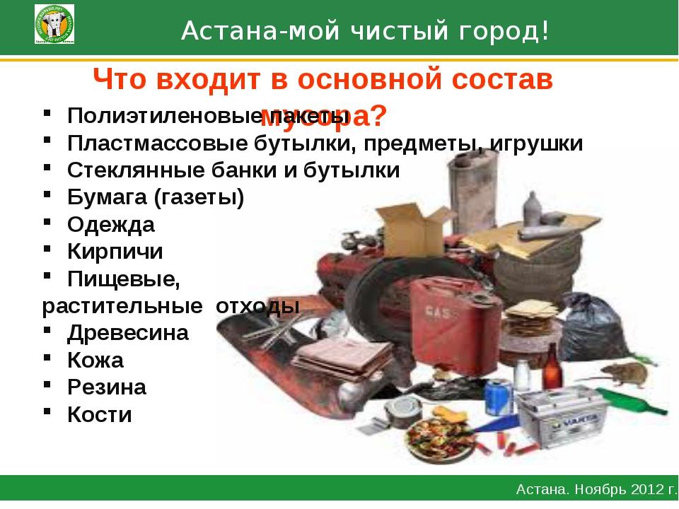 Астана-мой чистый город! Астана. Ноябрь 2012 г. Что входит в основной состав...