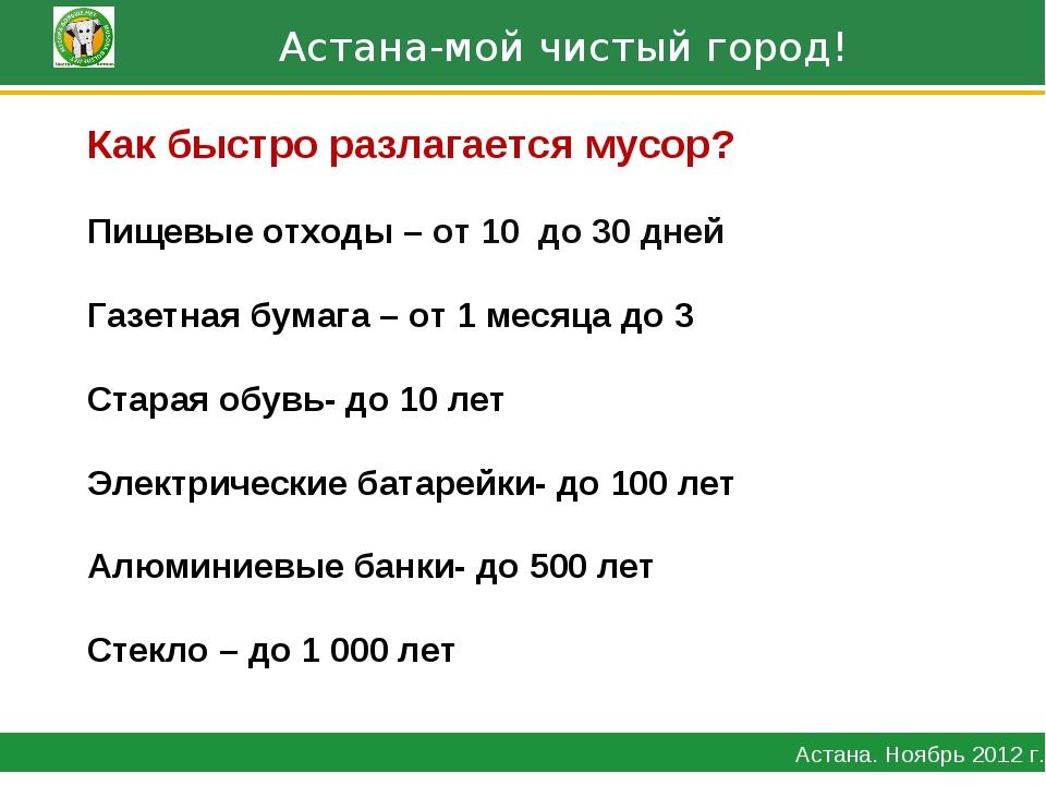 Астана-мой чистый город! Астана. Ноябрь 2012 г. Как быстро разлагается мусор...