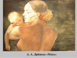А. А.Дайнека «Мать»