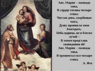 Аве, Мария – лампада тиха, В сердце готовы четыре стиха: Чистая дева, скорбя