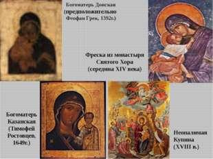 Богоматерь Донская (предположительно Феофан Грек, 1392г.) Фреска из монастыря