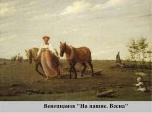 "Венецианов ""На пашне. Весна"""