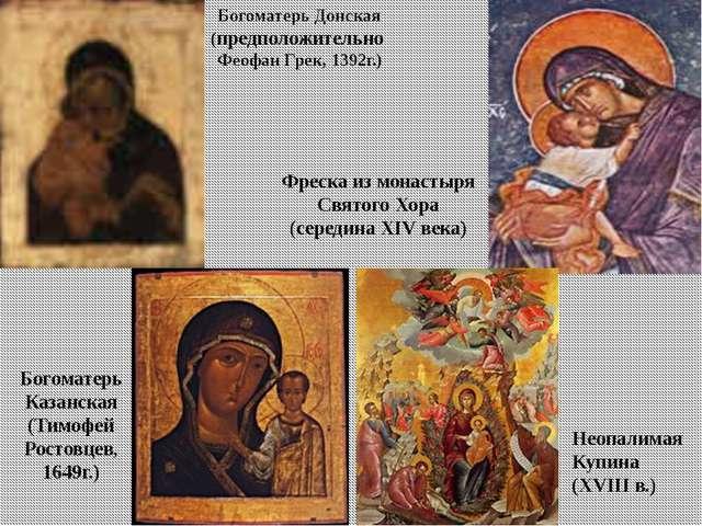 Богоматерь Донская (предположительно Феофан Грек, 1392г.) Фреска из монастыря...