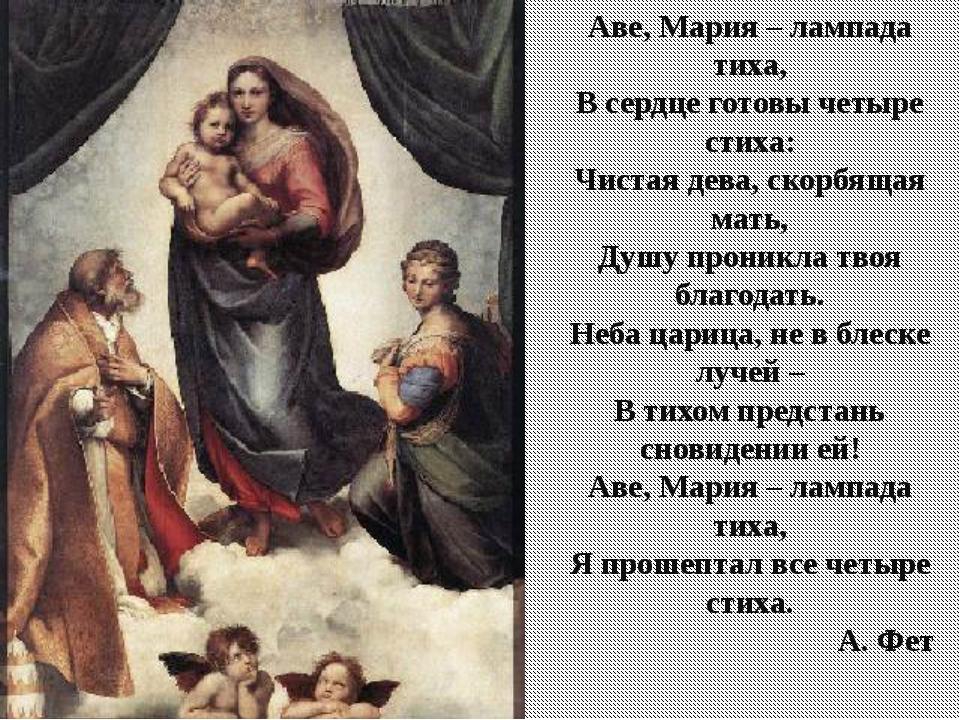 Аве, Мария – лампада тиха, В сердце готовы четыре стиха: Чистая дева, скорбя...