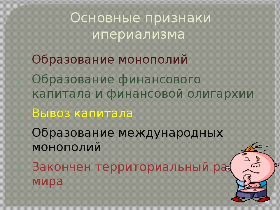 Основные признаки ипериализма Образование монополий Образование финансового к...