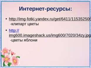 Интернет-ресурсы: http://img-fotki.yandex.ru/get/6411/115352506.12c/0_799ca_7
