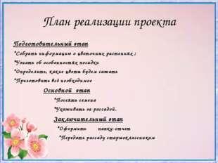 План реализации проекта Подготовительный этап *Собрать информацию о цветочных