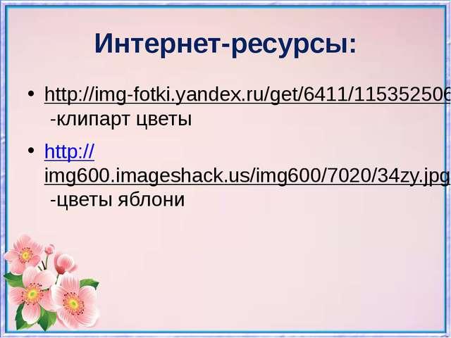 Интернет-ресурсы: http://img-fotki.yandex.ru/get/6411/115352506.12c/0_799ca_7...