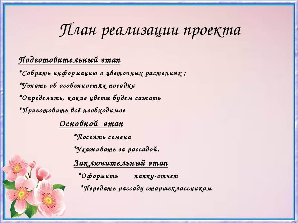 План реализации проекта Подготовительный этап *Собрать информацию о цветочных...
