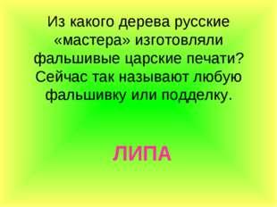 Из какого дерева русские «мастера» изготовляли фальшивые царские печати? Сейч