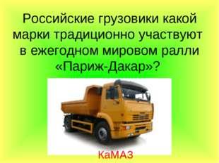 Российские грузовики какой марки традиционно участвуют в ежегодном мировом ра