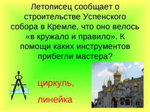Летописец сообщает о строительстве Успенского собора в Кремле, что оно велось