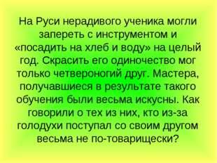 На Руси нерадивого ученика могли запереть с инструментом и «посадить на хлеб
