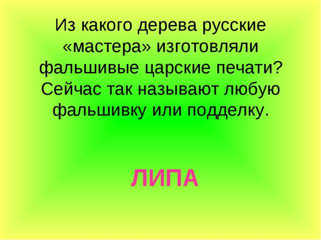 Из какого дерева русские «мастера» изготовляли фальшивые царские печати? Сейч...