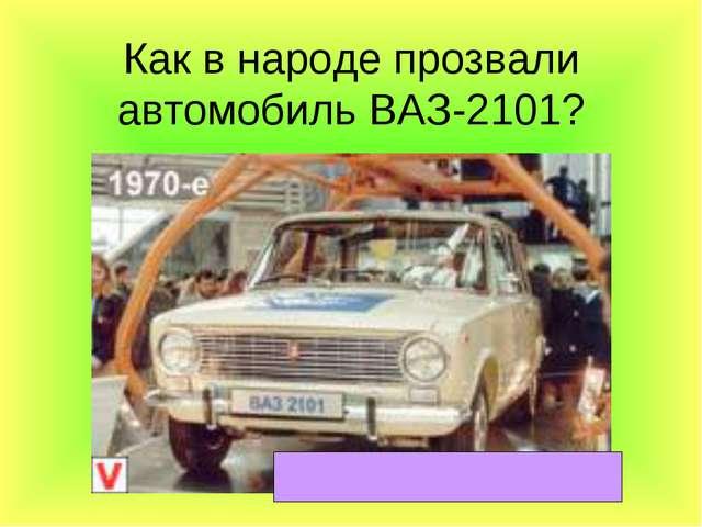 Как в народе прозвали автомобиль ВАЗ-2101?