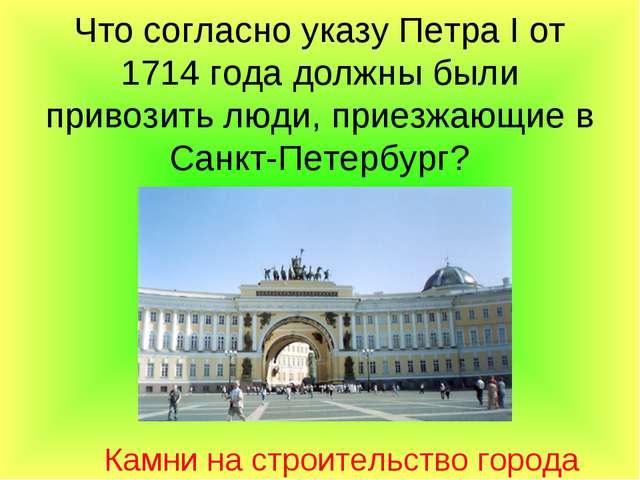 Что согласно указу Петра I от 1714 года должны были привозить люди, приезжающ...