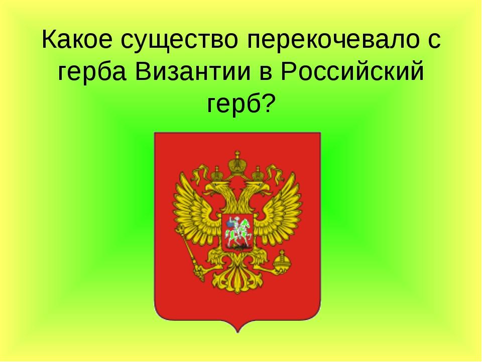 Какое существо перекочевало с герба Византии в Российский герб?