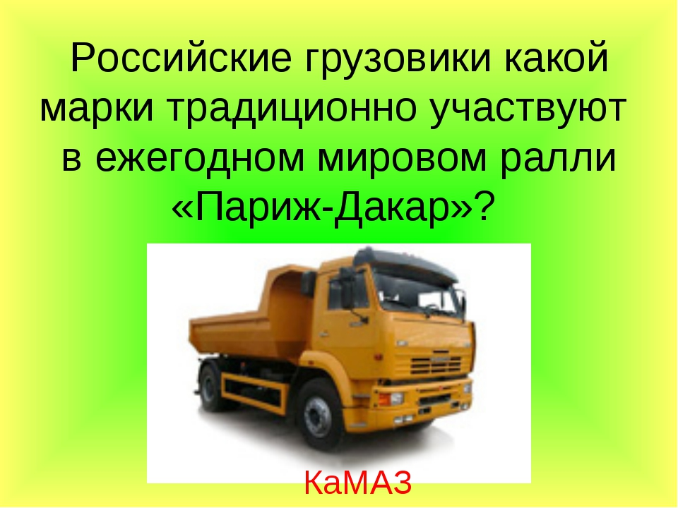Российские грузовики какой марки традиционно участвуют в ежегодном мировом ра...