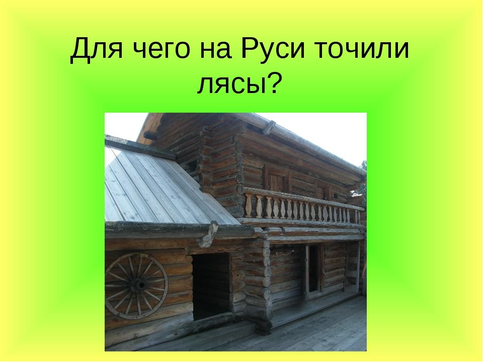 Для чего на Руси точили лясы?
