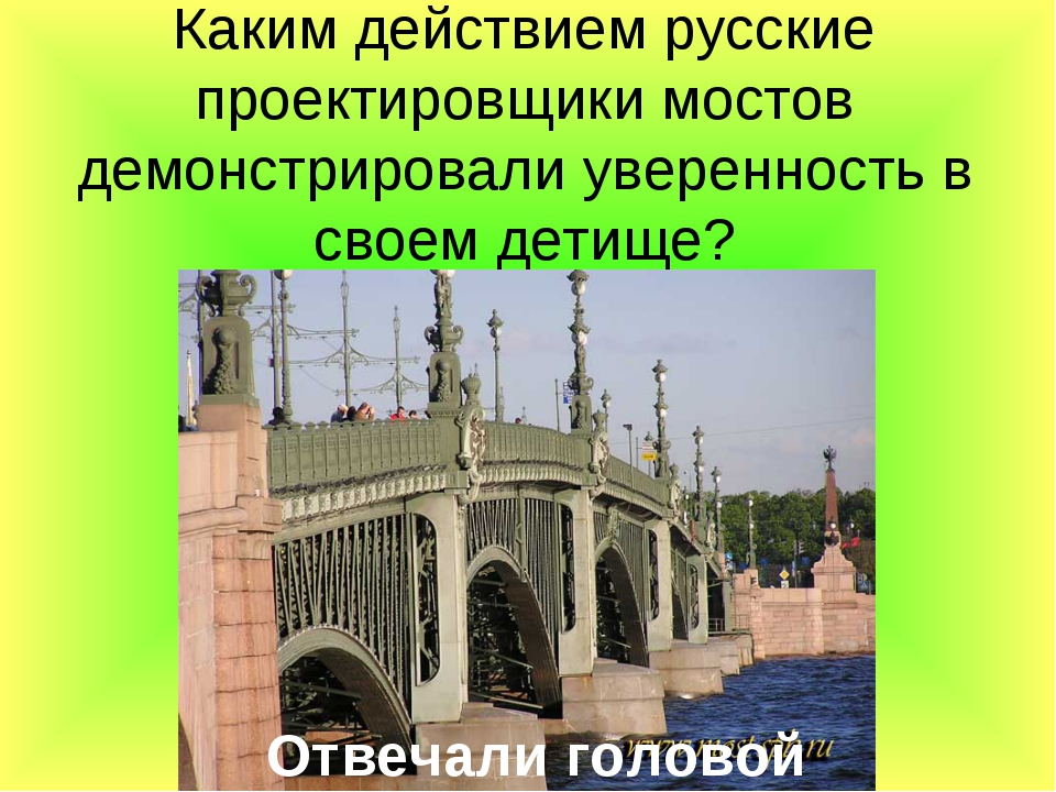 Каким действием русские проектировщики мостов демонстрировали уверенность в с...