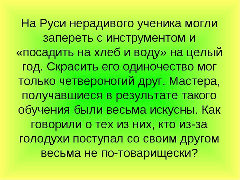 На Руси нерадивого ученика могли запереть с инструментом и «посадить на хлеб...