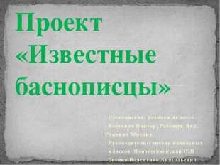 Проект «Известные баснописцы» Составители: ученики 4класса Костевич Виктор, Р