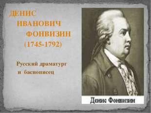 ДЕНИС ИВАНОВИЧ ФОНВИЗИН (1745-1792) Русский драматург и баснописец
