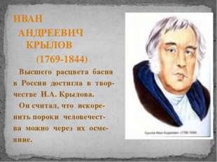 ИВАН АНДРЕЕВИЧ КРЫЛОВ (1769-1844) Высшего расцвета басня в России достигла в
