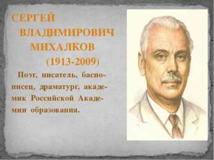СЕРГЕЙ ВЛАДИМИРОВИЧ МИХАЛКОВ (1913-2009) Поэт, писатель, басно- писец, драмат