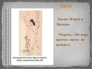 ЭЗОП Басня «Ворон и Лисица» Мораль: «Не верь врагам- проку не выйдет.»