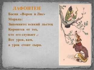ЛАФОНТЕН Басня «Ворон и Лис» Мораль: Запомните: всякий льстец Кормится от те