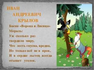 ИВАН АНДРЕЕВИЧ КРЫЛОВ Басня «Ворона и Лисица» Мораль: Уж сколько раз твердил