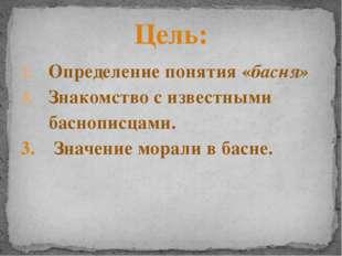 Определение понятия «басня» Знакомство с известными баснописцами. 3. Значение