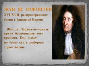 ЖАН ДЕ ЛАФОНТЕН XVI-XVII распространение басни в Западной Европе Жан де Лафон