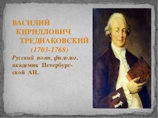 ВАСИЛИЙ КИРИЛЛОВИЧ ТРЕДИАКОВСКИЙ (1703-1768) Русский поэт, филолог, академик