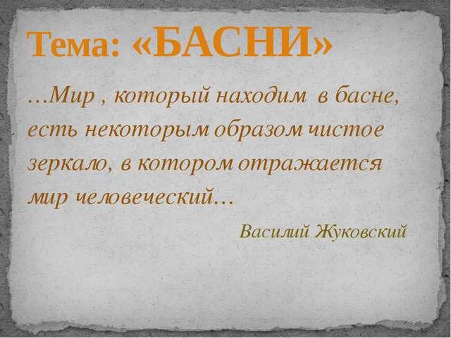 …Мир , который находим в басне, есть некоторым образом чистое зеркало, в кото...