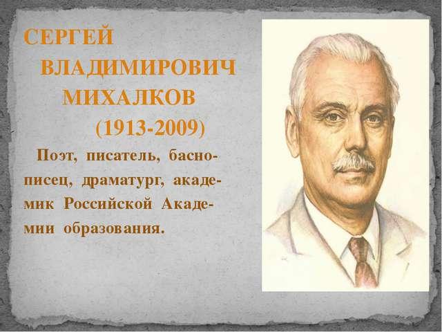 СЕРГЕЙ ВЛАДИМИРОВИЧ МИХАЛКОВ (1913-2009) Поэт, писатель, басно- писец, драмат...
