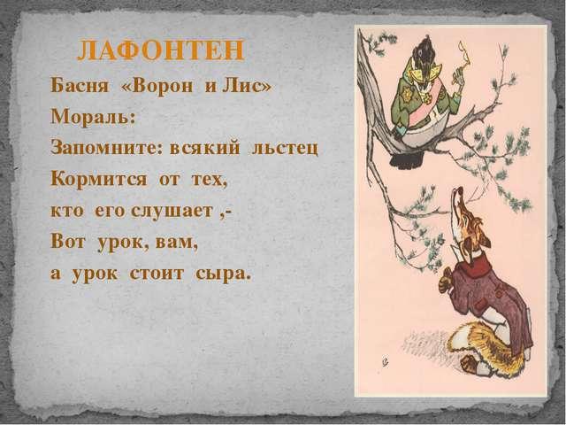 ЛАФОНТЕН Басня «Ворон и Лис» Мораль: Запомните: всякий льстец Кормится от те...