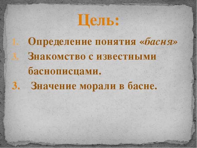 Определение понятия «басня» Знакомство с известными баснописцами. 3. Значение...