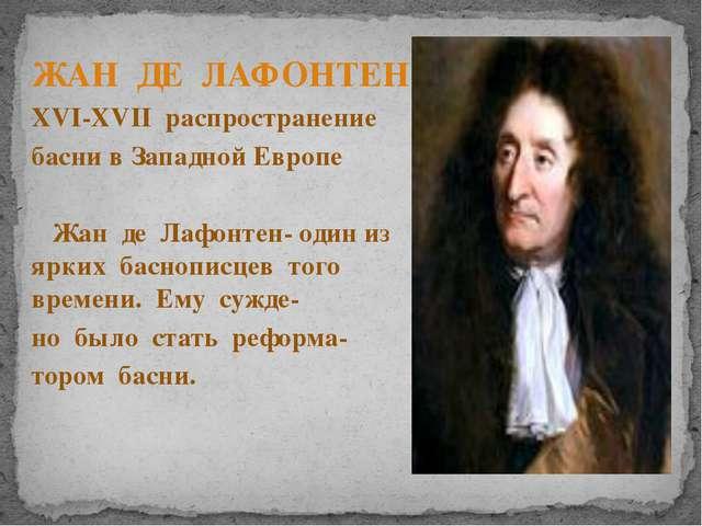 ЖАН ДЕ ЛАФОНТЕН XVI-XVII распространение басни в Западной Европе Жан де Лафон...